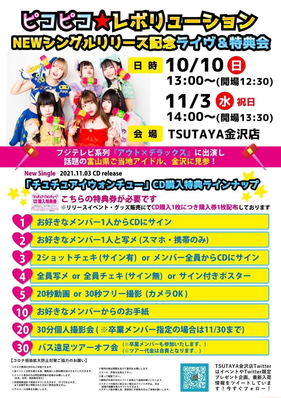 ピコピコ☆レボリューション NEWシングルリリース記念ライヴ&特典会 @ TSUTAYA金沢店