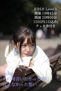 ぴょんちょこちゅんらいぶ! Vol.3 @ LEVEL3