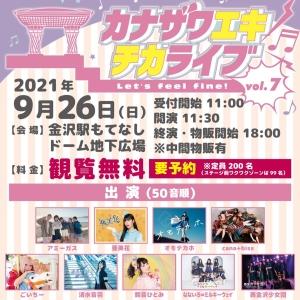 カナザワエキチカライブ vol.7(金沢) @ 金沢駅もてなしドーム地下広場