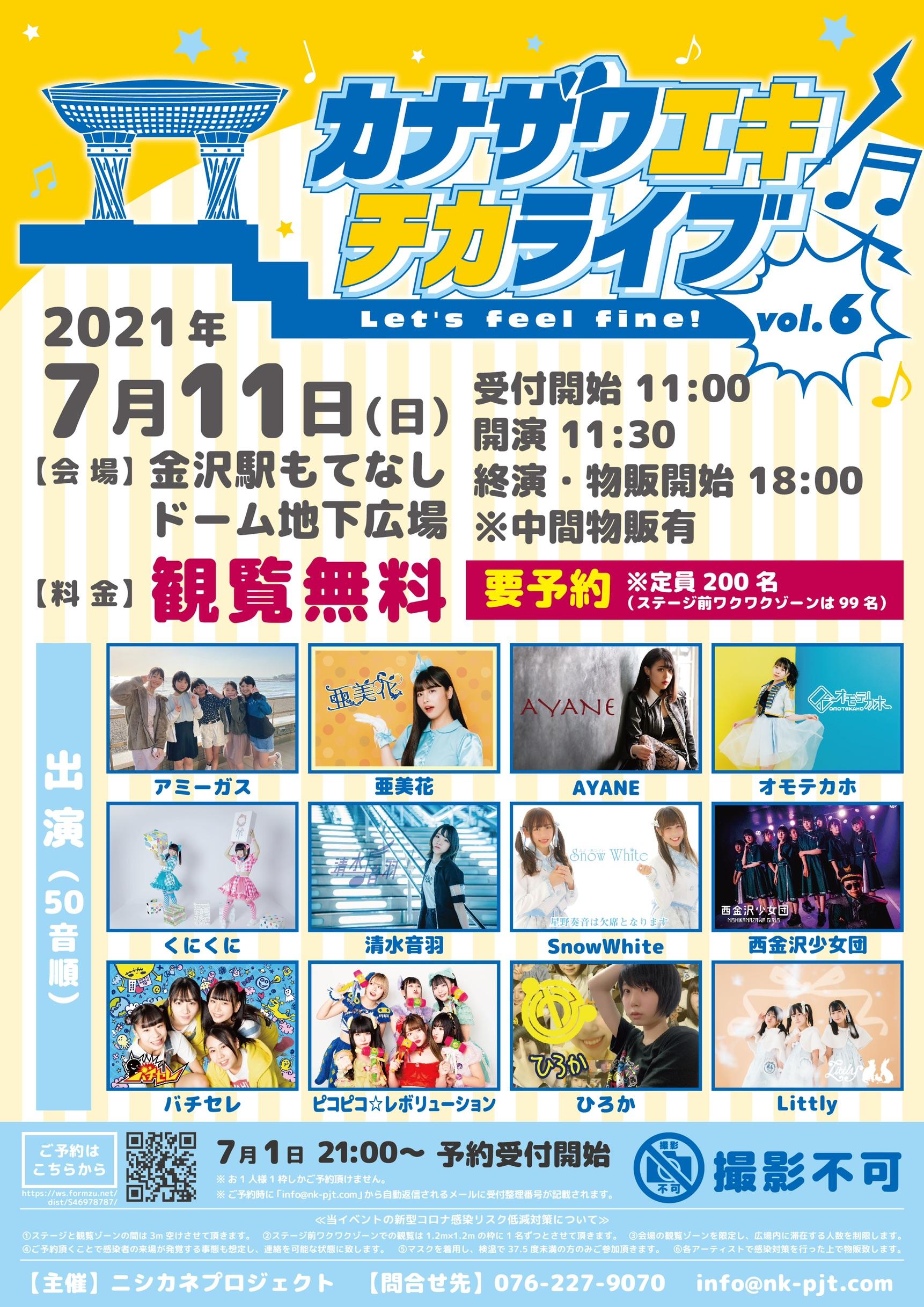 カナザワエキチカライブ vol.6(金沢) @ 金沢駅もてなしドーム地下広場