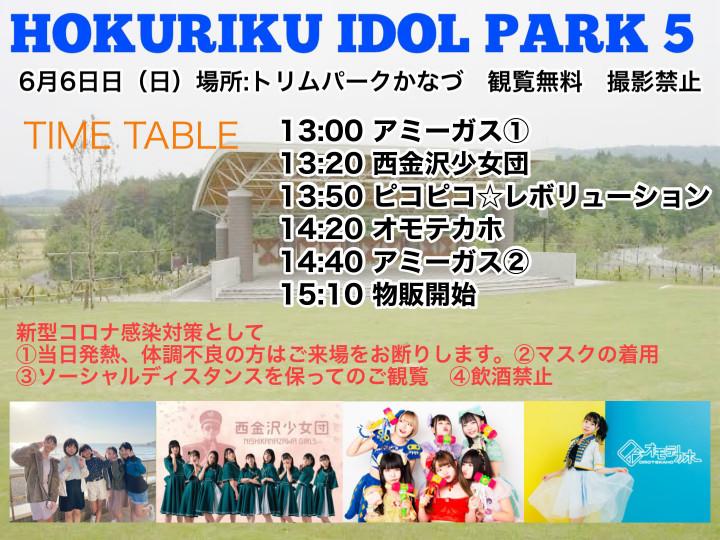 北陸アイドルパーク5(福井県) @ トリムパークかなづ 野外ステージ