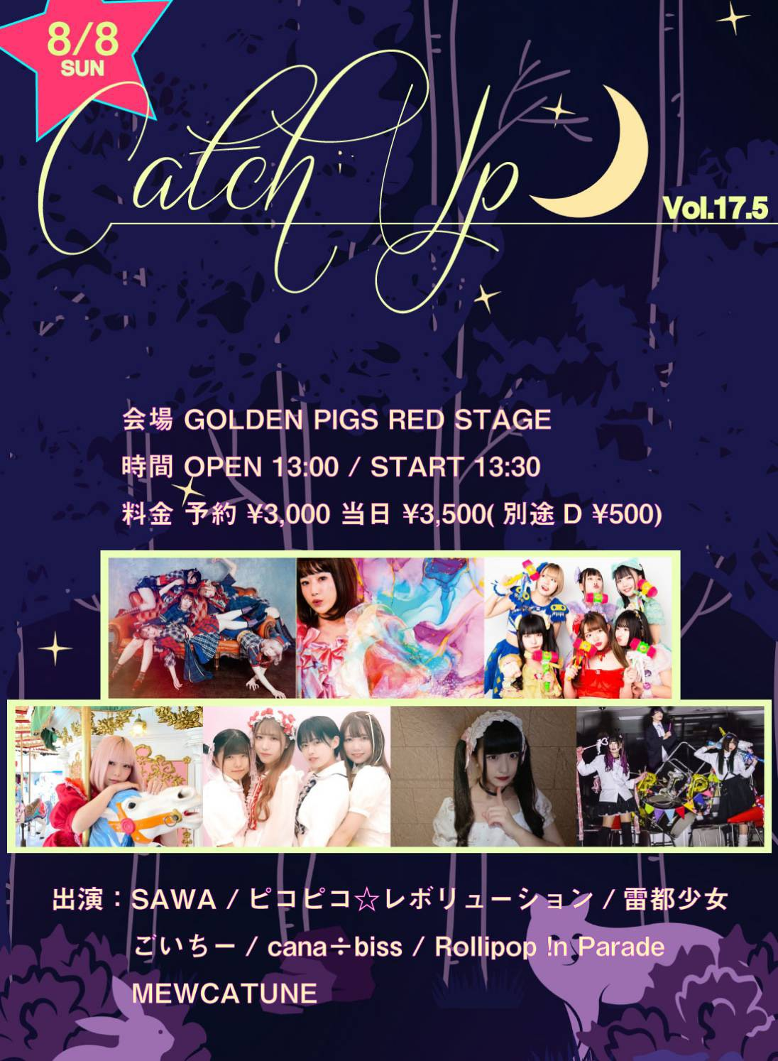 Catch Up Vol.17.5 @ GOLDEN PIGS RED STAGE